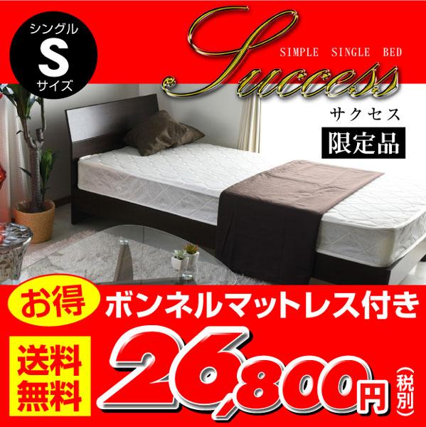 【送料無料】 ローベッド ロ-タイプベッド ベット  シングルベッド サクセス(SAN-130SR)-ART(ボンネルコイルマットレス付き) 通気性 省スペース シングルベッド 木製 ローベッド ベット 低め 低い