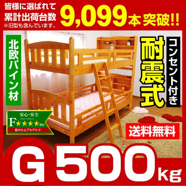 【送料無料】 宮付きLED照明付き 2段ベッド フィアット2(LSK-08)-ART (本体のみ)