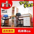 【送料無料】 学習机 勉強机 ツインデスク デュアル2-ART (机のみ) (TDVG-120)