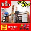 【送料無料】 学習机 勉強机 ツインデスク デュアル2-ART (椅子付) (TDVG-120)