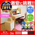 【送料無料】 学習机 勉強机 学習デスク ララ (L型LEDデスクライト+学習椅子付き)(DK203)-ART 子供机勉強子供子供部屋シンプル椅子