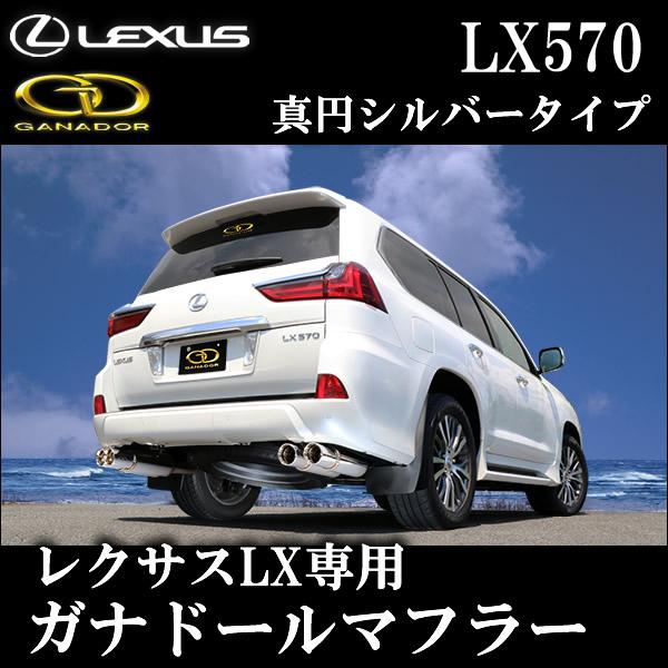 レクサス LX専用 ガナドール マフラー(真円シルバータイプ)