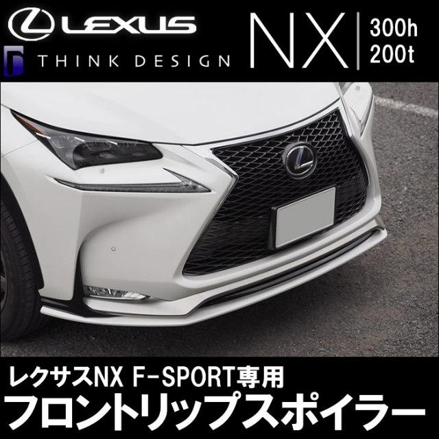 レクサス NX F-SPORT専用 THINK DESIGN フロントリップスポイラー