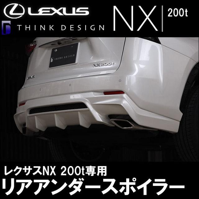 レクサス NX 200t専用 THINK DESIGN リアアンダースポイラー