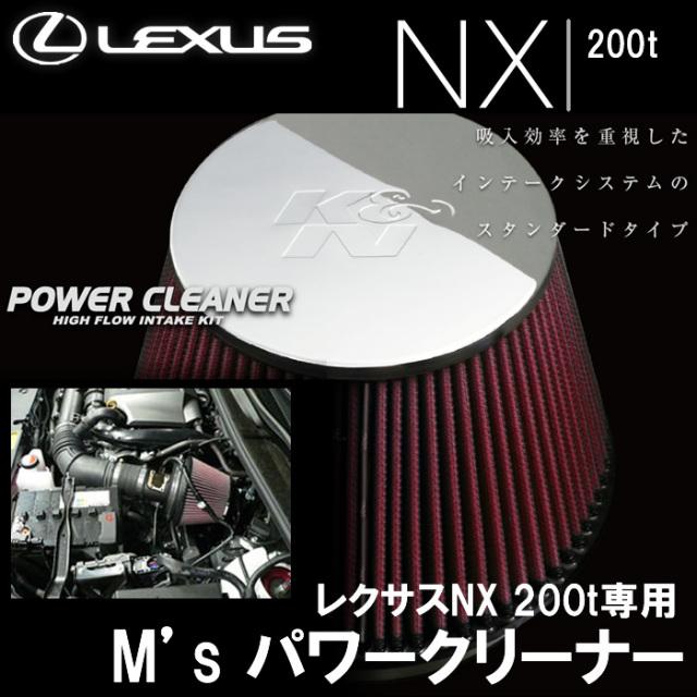 レクサス NX 200t専用 M's パワークリーナー