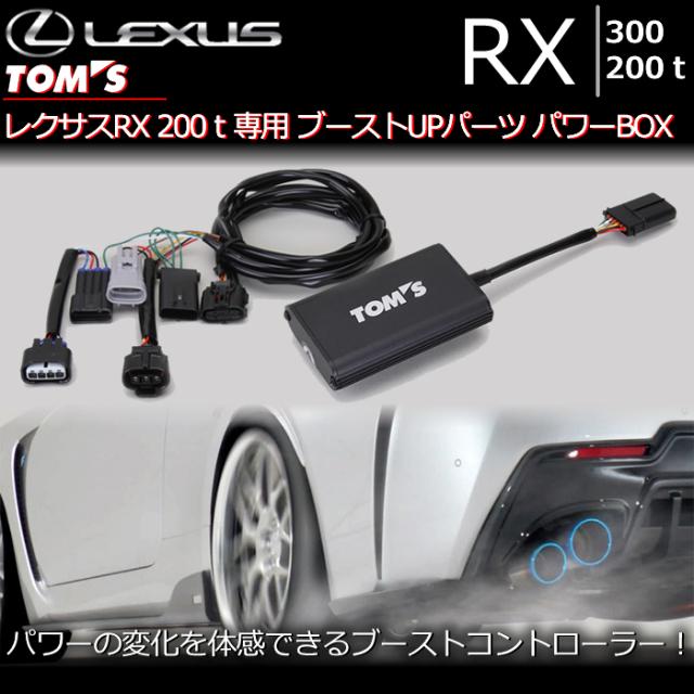 レクサス RX200t専用 ブーストUPパーツ パワーBOX(TOM'S)