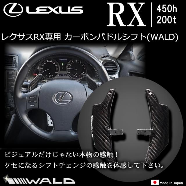 レクサス RX専用 カーボンパドルシフト(WALD)