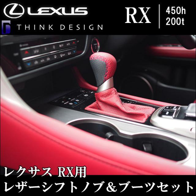 レクサス RX専用 レザーシフトノブ&ブーツセット