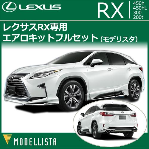 レクサス RX専用 MODELLISTA サイドスカート