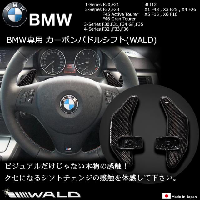 BMW専用 カーボンパドルシフト(WALD)