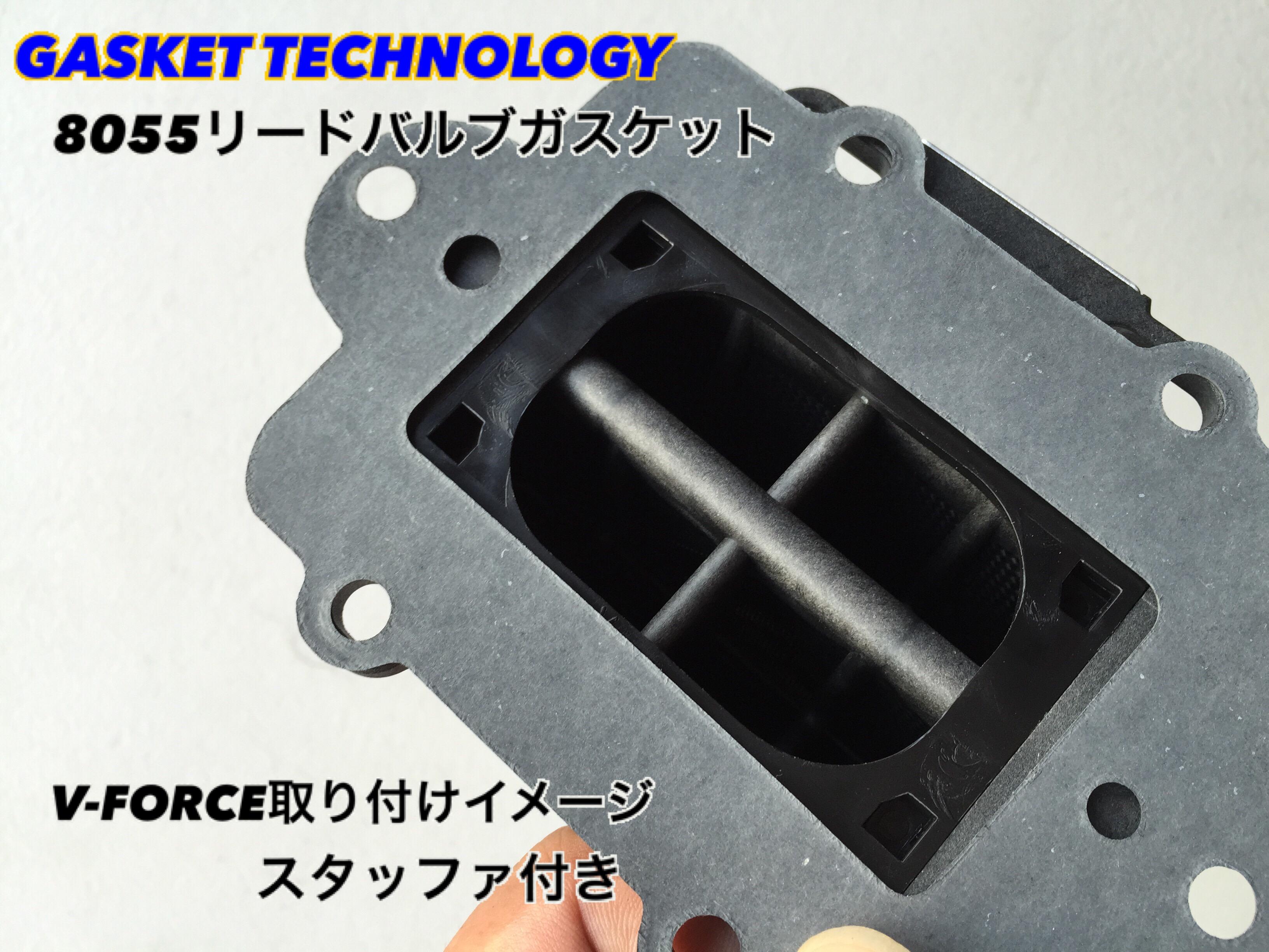 【8055】リードスペーサーガスケット YAM 62T/64X