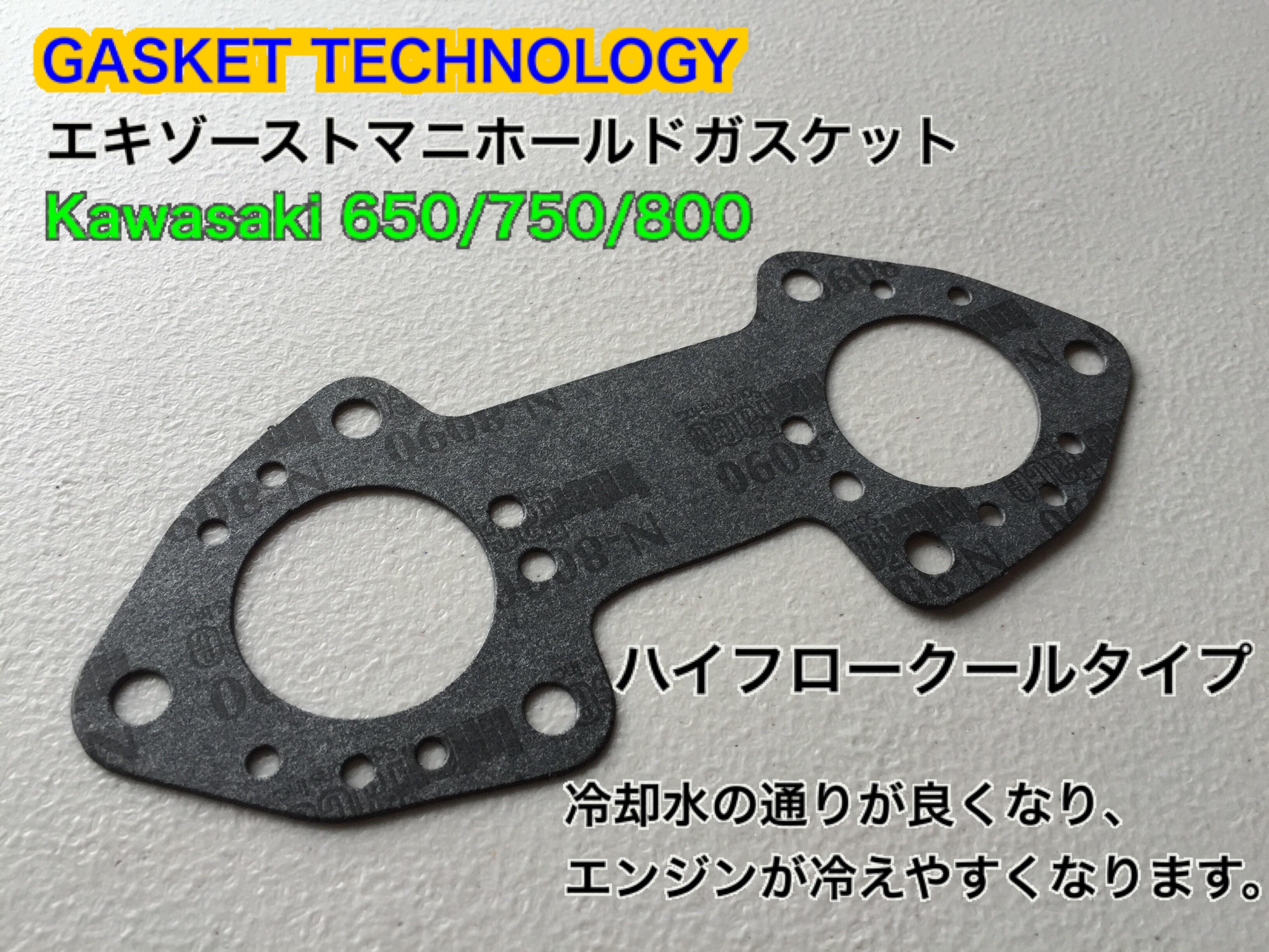 【9035】KAW 650/750/800クールエキゾーストマニホールドガスケット