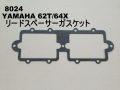 【8024】リードスペーサーガスケット YAM 62T/64X