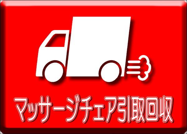 【マッサージチェア購入者限定】不要マッサージチェア引取回収サービス