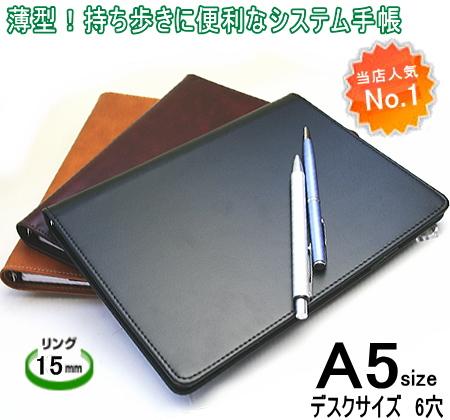 システム手帳 A5サイズ 合皮