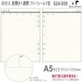 システム手帳リフィル A5