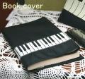 ブックカバー ピアノ 鍵盤 文庫サイズ