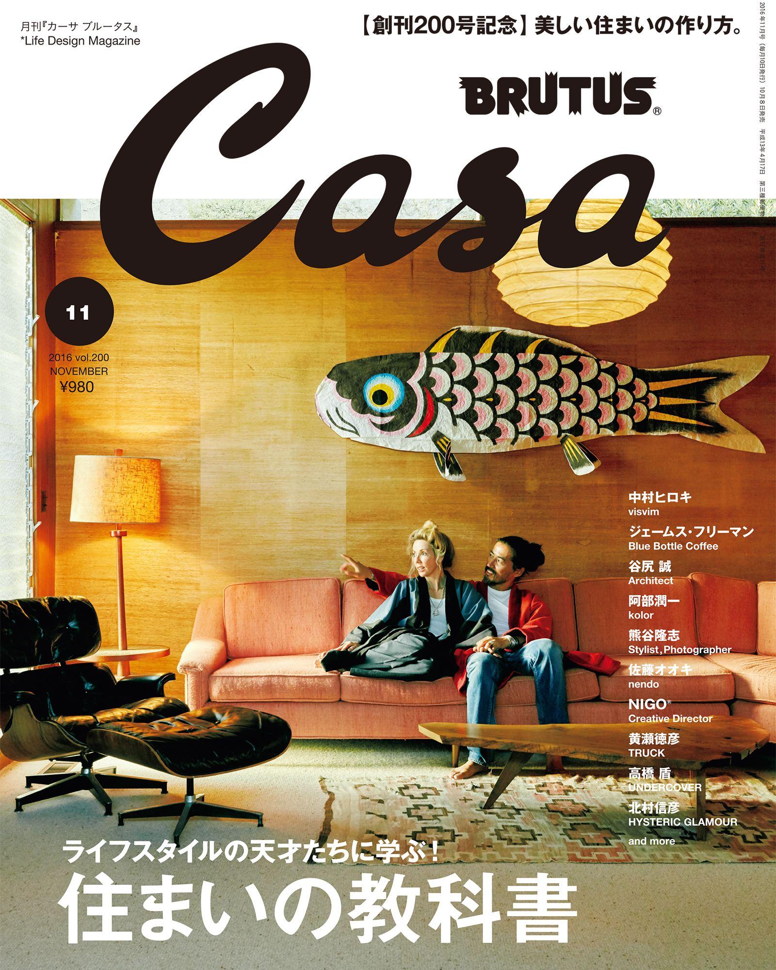 Casa BRUTUS No.201611