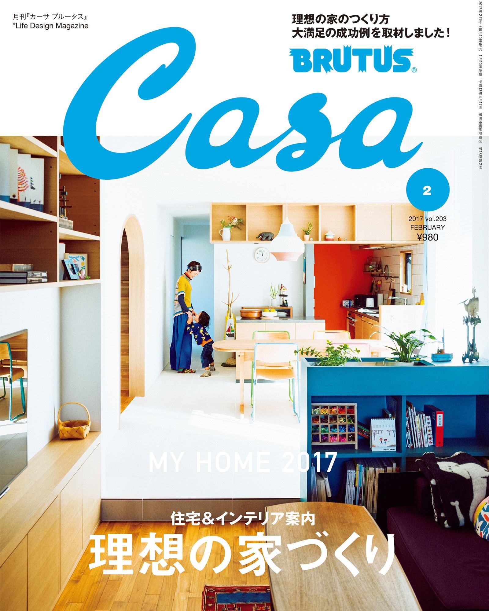 Casa BRUTUS No.201702