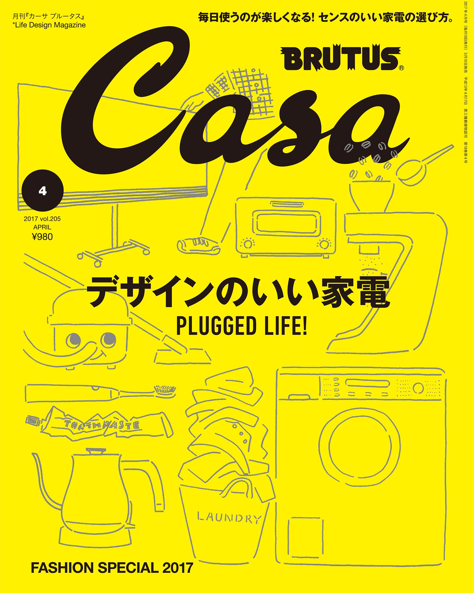 Casa BRUTUS No.201704
