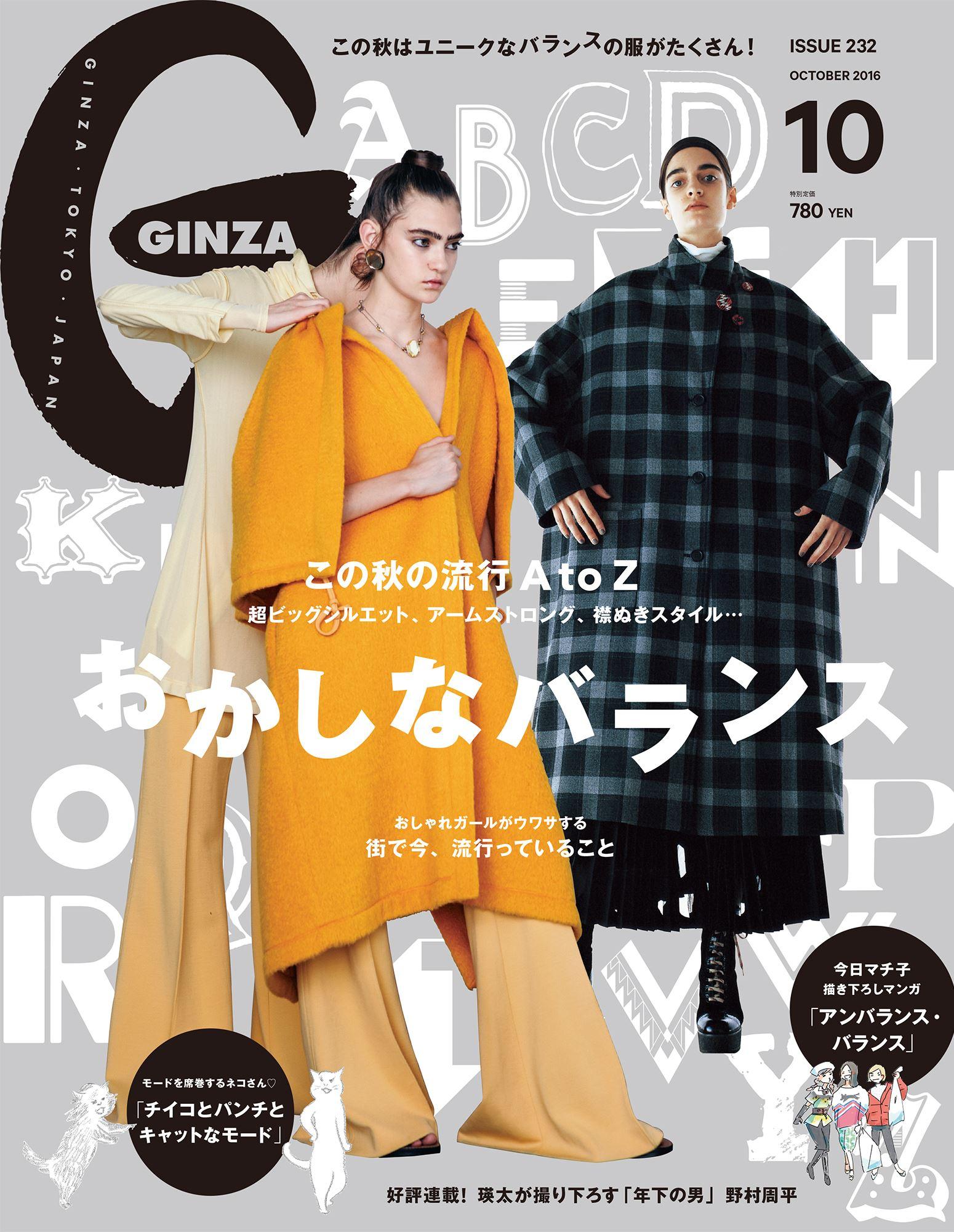 GINZA No.201610