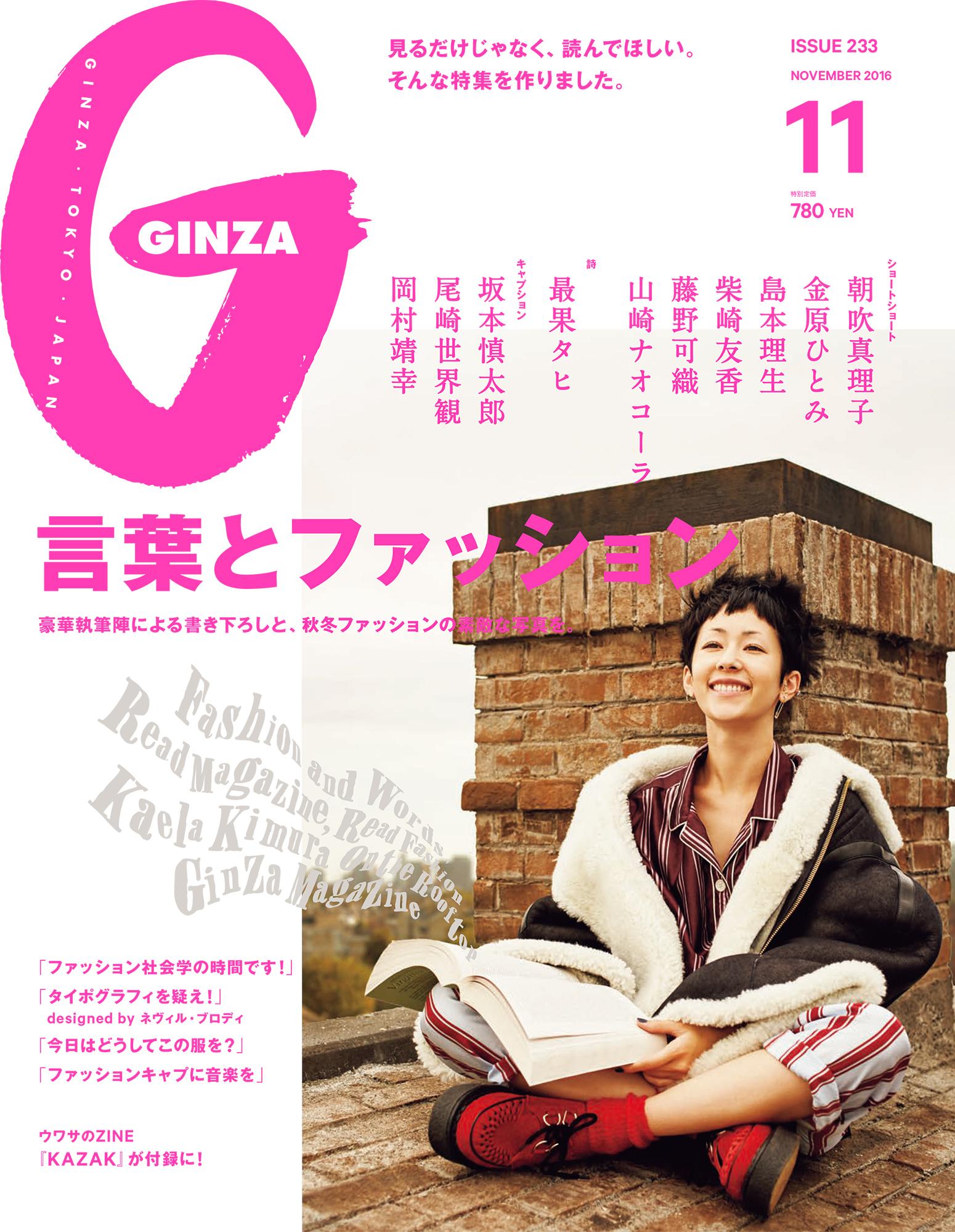 GINZA No.201611