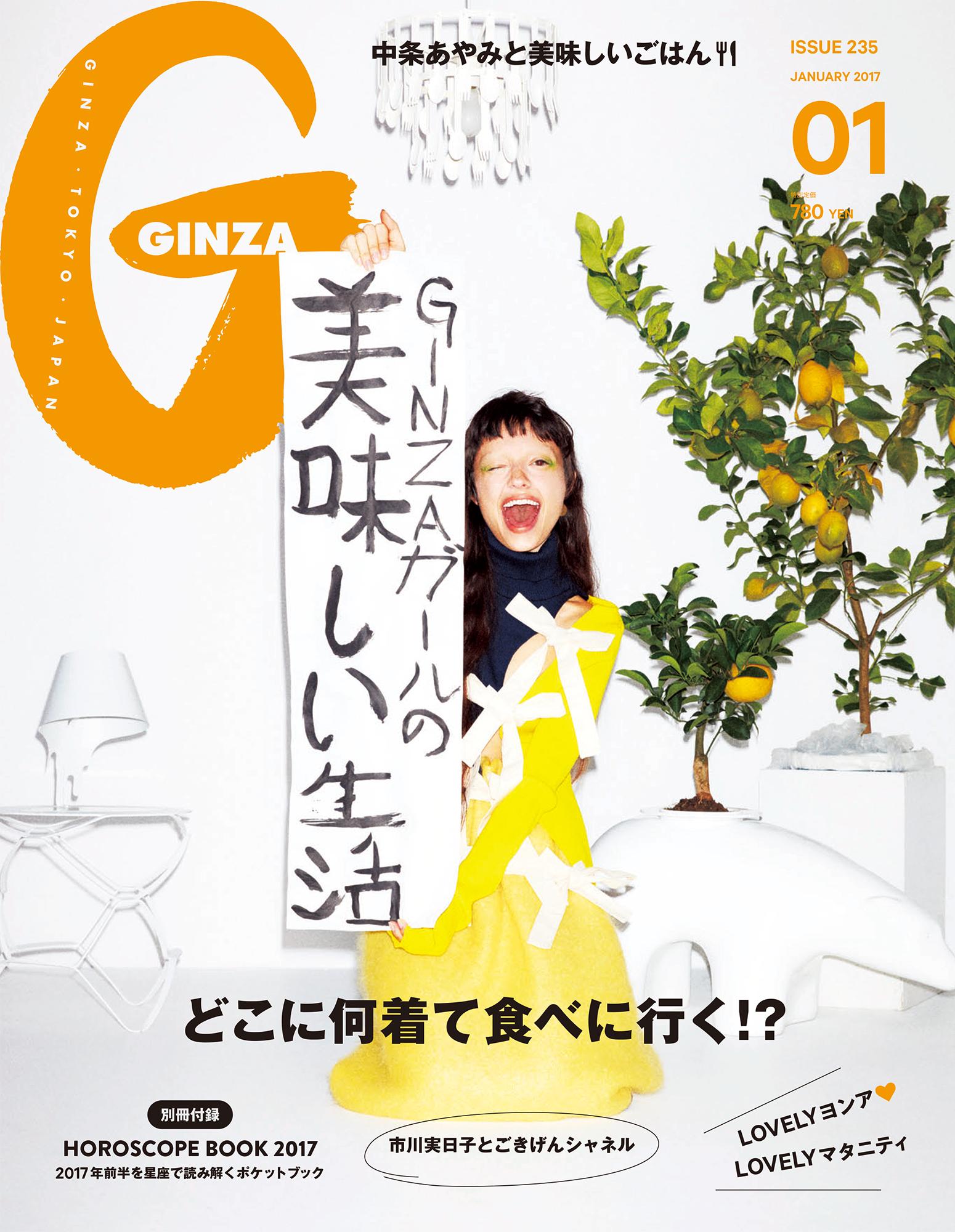 GINZA No.201701