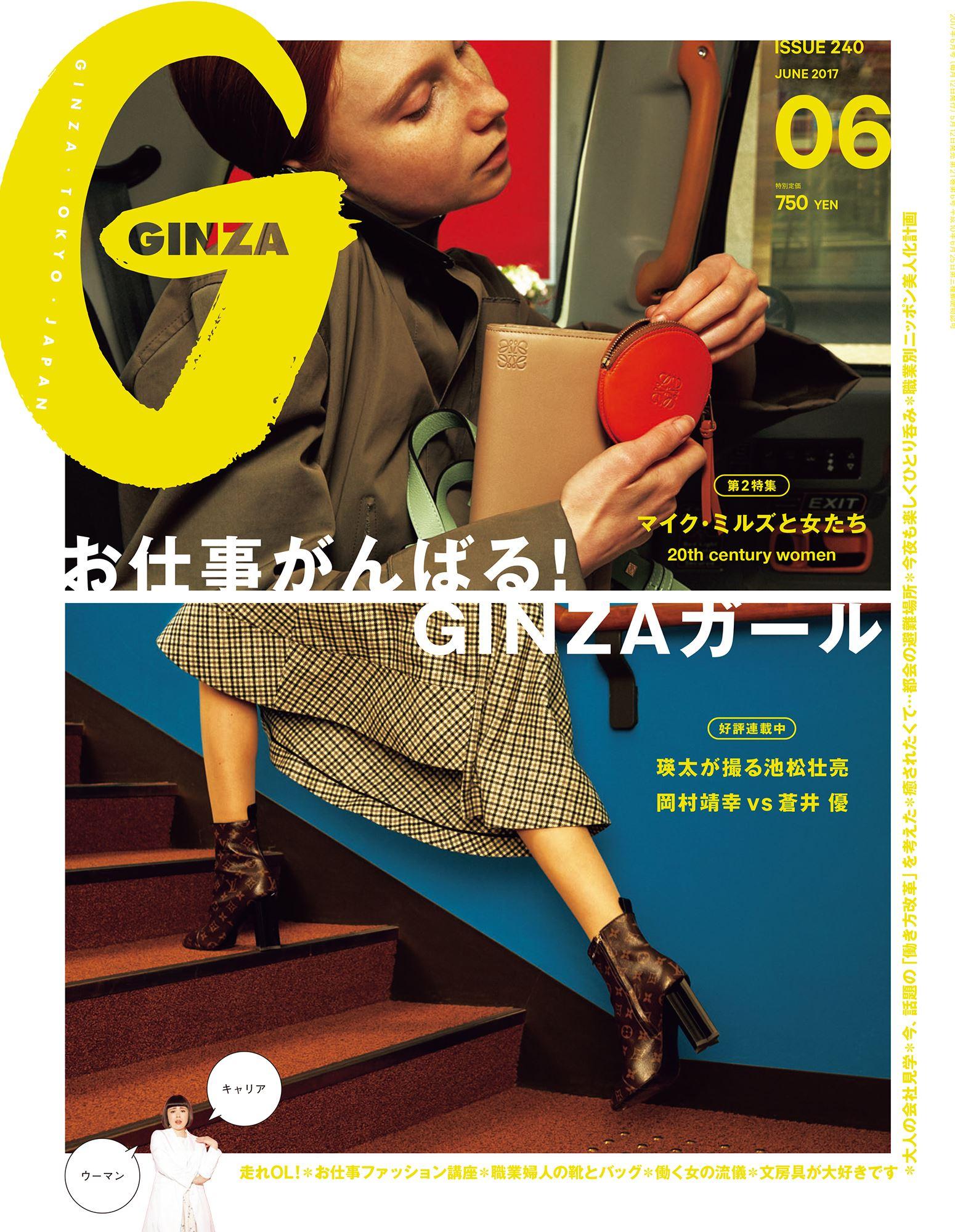 GINZA No.201706
