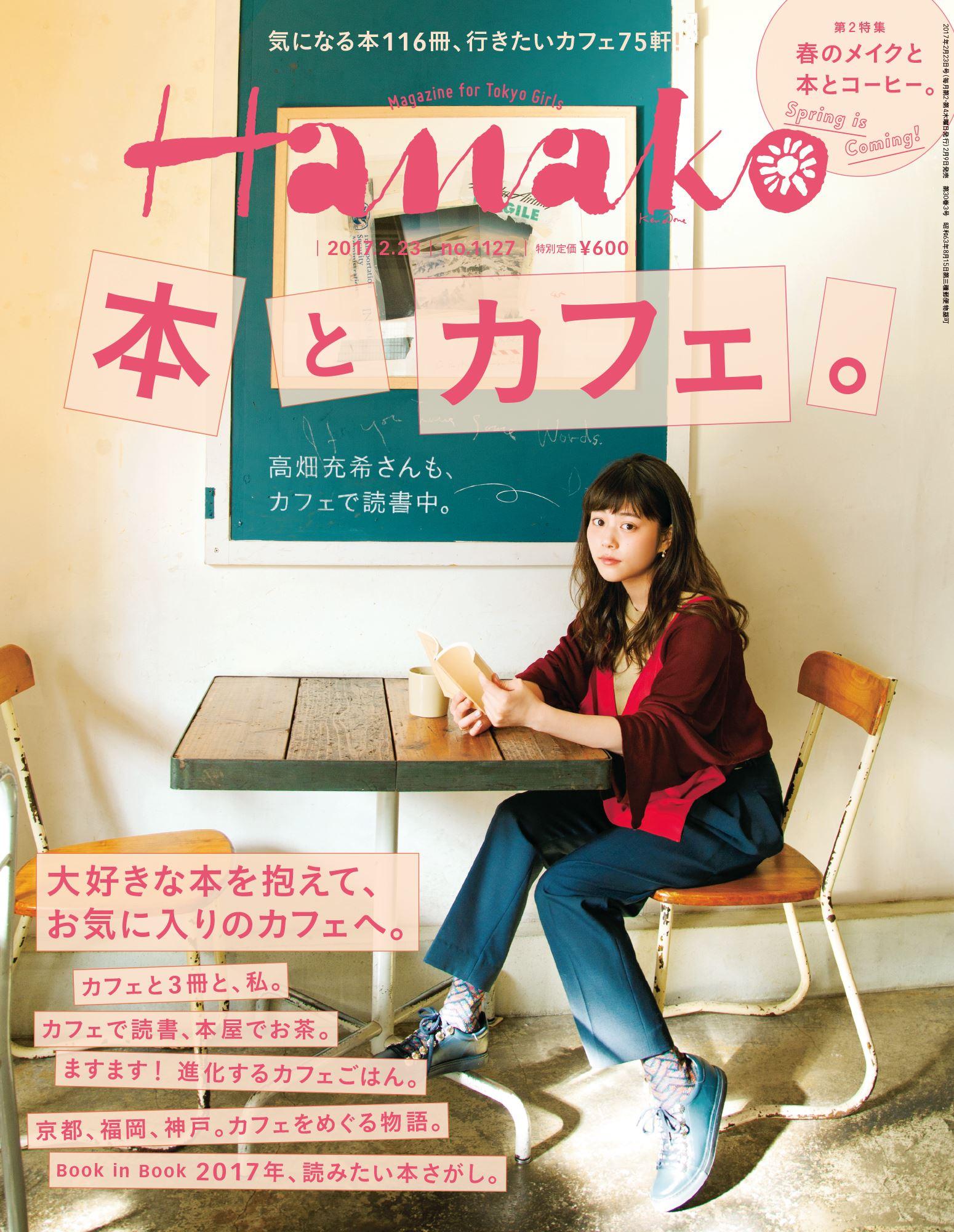 Hanako No.1127