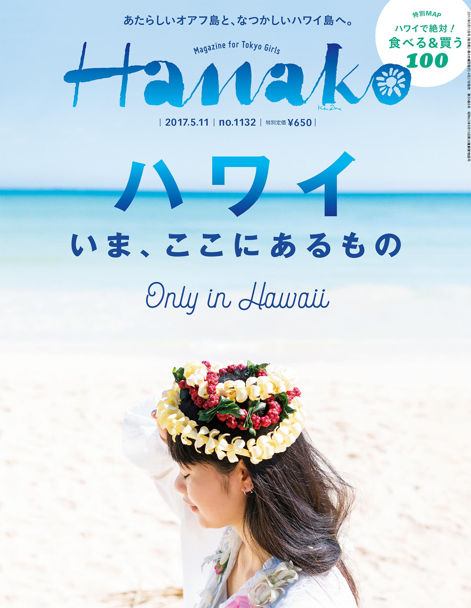 Hanako No.1132