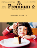 アンドプレミアム No.201702