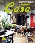 Casa BRUTUS No.201410