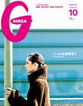 GINZA No.201410