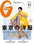 GINZA No.201411