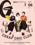 GINZA No.201606