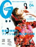 GINZA No.201704