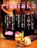 Hanako No.1075