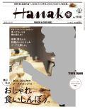 Hanako No.1100