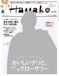Hanako No.1101