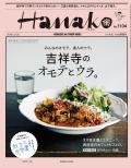 Hanako No.1104