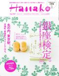 Hanako No.1107