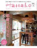 Hanako No.1109