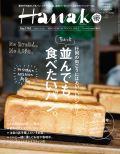 Hanako No.1110