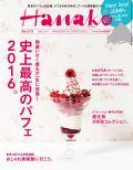 Hanako No.1111