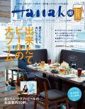 Hanako No.1113