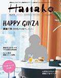 Hanako No.1119