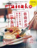 Hanako No.1120