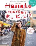 Hanako No.1121
