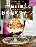 Hanako No.1122