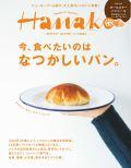Hanako No.1128